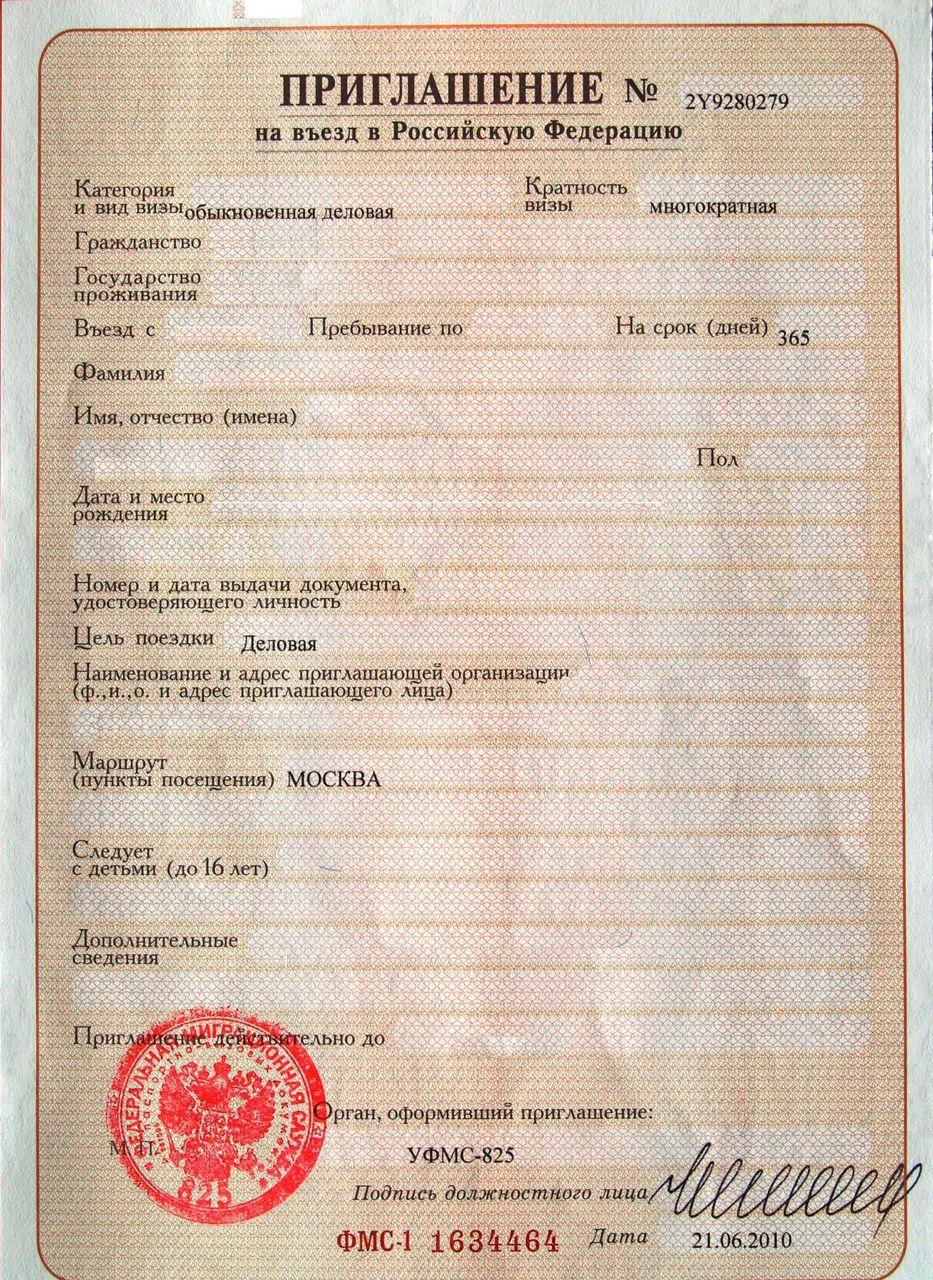 Как сделать приглашение в россию для